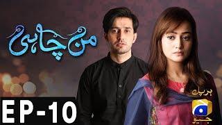 Manchahi - Episode 10 | Har Pal Geo