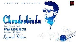 Chondrobindu | Gaan Pogol Mizan | SK. Sameer | Lyric Video | EID NEW SONG 2017