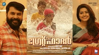 The Great Father | Ko Ko Kozhi | Official Video Song HD | Mammootty, Anikha | Malayalam Movie 2017