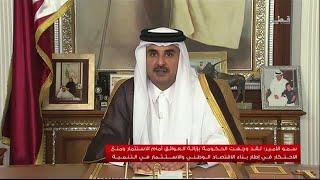 """أمير قطر: الحياة تسير بشكل طبيعي رغم """"الحصار"""" ونحن مستعدون للحوار"""
