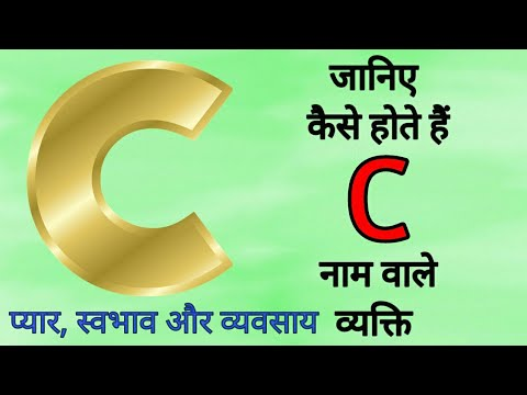 Xxx Mp4 जानिये C नाम वाले व्यक्ति का स्वभाव Nature Of The Person Name Start With C Letter In Hindi 3gp Sex