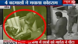CCTV  (Gonda): Teacher and students thrashed by goons in coaching center