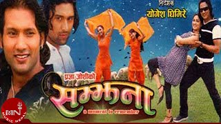 Nepali Movie || SAMJHANA ||