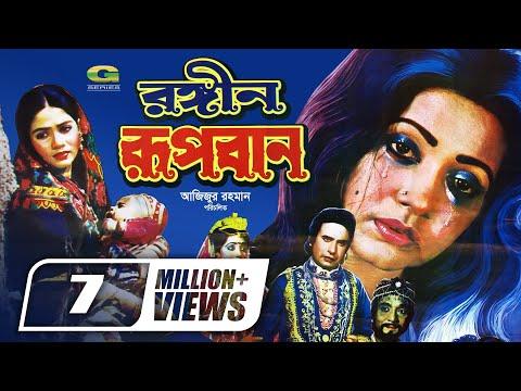 Xxx Mp4 Rongin Rupban Full Movie HD 1080p Ft Rojina Super Hit Bangla Movie 3gp Sex