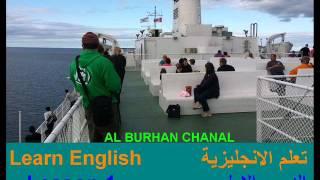 تعلم الإنجليزية الدرس 1 Learn English Lesson