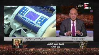 كل يوم - مداخلة عمرو الجارحي - وزير المالية حول استمرار ارتفاع الاسعار رغم انخفاض سعر الدولار