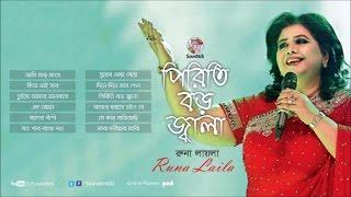 Runa Laila - Piriti Boro Jala - Full Audio Album