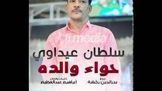 سلطان عيداوي - حواء والده | New 2018 | اغاني سودانية 2018
