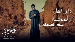دار اهل المحنة I علي المسلم فيديو كليب 2018
