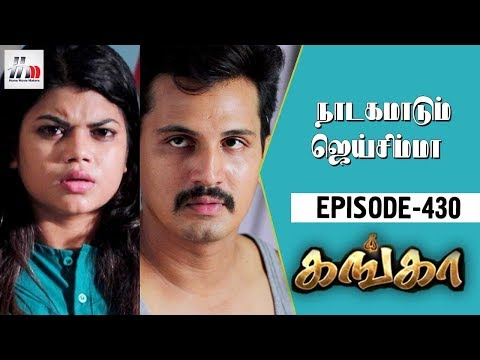 Xxx Mp4 Ganga Tamil Serial Episode 430 29 May 2018 Ganga Latest Serial Home Movie Makers 3gp Sex