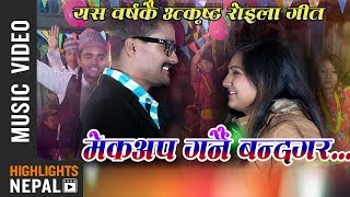 Mekup Garnai Banda Gara | New Nepali Roila Song  | Chhitiz Sunwar, Sarmila Thapa, Komal Poudel Safal