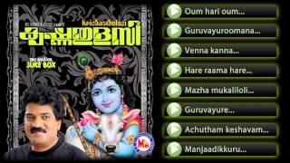 Krishnathulasi | Malayalam Devotional Album | Audio Jukebox