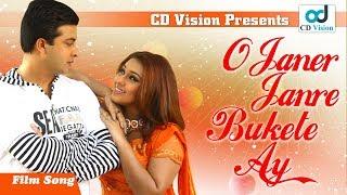 Ojaner Jan Ra Bookte Ai | Ontore Acho Tumi | Hd Movie Songs | Shakib Khan | Cd Vision