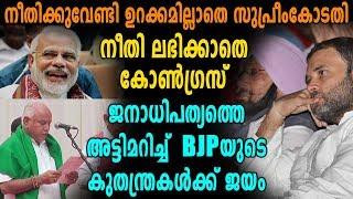 Karnataka election 2018 : രാത്രിയിൽ സുപ്രീംകോടതിയിൽ അരങ്ങേറിയത് നാടകീയ രംഗങ്ങൾ  | Oneindia Malayalam