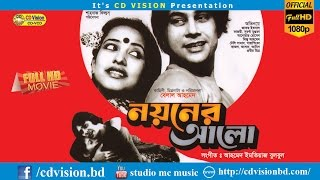 Noyoner Alo 2016 | Bangla Movie | Jafor Ikbal | Shuborna | Kajori | Miju | CD Vision