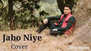 JABO NIYE   COVER SONG   ANKIT TIWARI   COVER BY RION HASAN