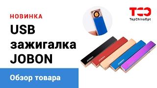 USB зажигалка JOBON - обзор