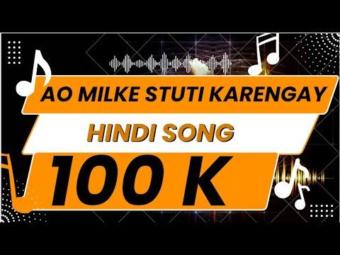 ao milke stuti karengay with lyrics YouTube 360p