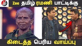 Zee தமிழ் ரமணி பாட்டிக்கு கிடைத்த பெரிய வாய்ப்பு | Tamil Cinema | Kollywood News | Cinema Seithigal