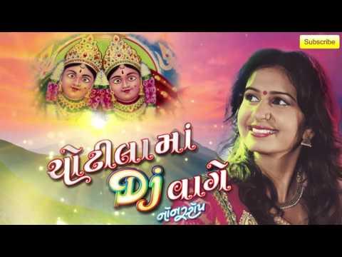 Xxx Mp4 Kinjal Dave New DJ Songs 2016 Chotila Ma DJ Vaage Nonstop Gujarati DJ Songs Chamunda Maa Songs 3gp Sex