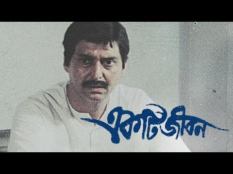 Xxx Mp4 Ekti Jiban 1987 একটি জীবন National Award Winning Bengali Film Directed By Raja Mitra 3gp Sex