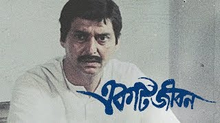 Ekti Jiban (1989) | একটি জীবন | National Award winning Bengali film | Directed by Raja Mitra