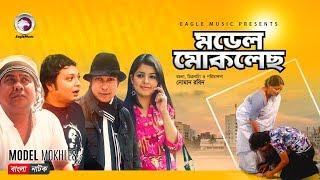 Bangla New Natok | Model Mokhles | Rashed Mamun Apu, Nadia,Sohel Khan | Full HD