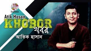 Atik Hasan - Khobor | Music Video | Soundtek