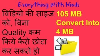 (Hindi - हिन्दी) How To Reduce/Decrease Video Size Without Losing Quality