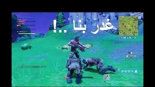 لعبة فورت نايت غدر بنا الكلـ ..؟ طقطقه #Fortnite