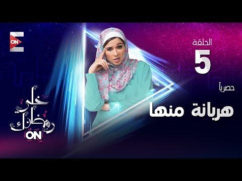 Xxx Mp4 مسلسل هربانة منها HD الحلقة الخامسة ياسمين عبد العزيز ومصطفى خاطر Harbana Menha 5 3gp Sex