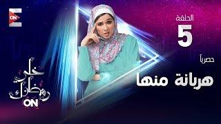 مسلسل هربانة منها HD - الحلقة الخامسة - ياسمين عبد العزيز ومصطفى خاطر - (Harbana Menha (5