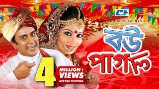 Bou Pagol | Zahid Hasan | Shoshi | Shamim Jaman | Tuntuni | Bangla Super Hits Natok | Full HD