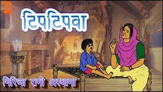 टिपटिपवा Tipatipava | Class 3 Hindi | NCERT/CBSE | From Kids Eguides