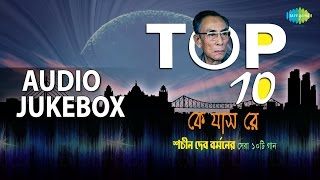 Best of S.D Burman | Bengali Hit Songs | Audio Jukebox