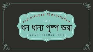 Bangla Song Dhono Dhanno Puspo Vora Harmonium Tutorial