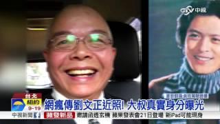 網瘋傳劉文正近照! 大叔真實身分曝光│中視新聞 20160311