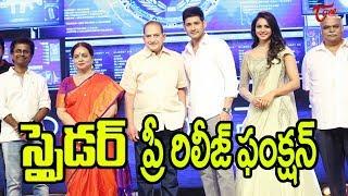 స్పైడర్ ప్రీ రిలీజ్ ఫంక్షన్   Spyder Pre Release Event   Mahesh Babu   Rakul Preet   A R  Murugadoss