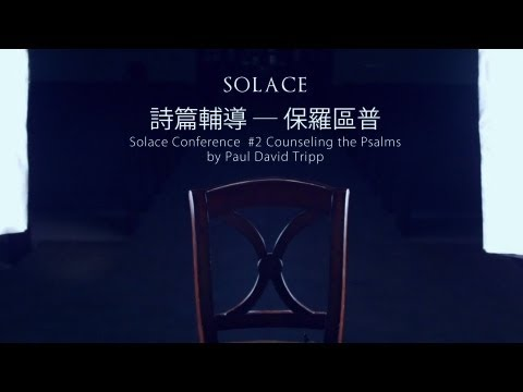 【二、詩篇輔導】保羅區普 Solace Conference #2 Counseling the Psalms