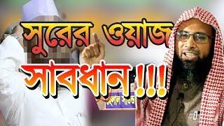 সুরের ওয়াজের ব্যাপারে সাবধান│Warning Islamic Lecture of Dr Manjur Elahi