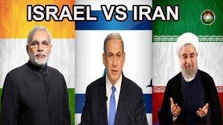 क्या  इरान परमाणु डील मुदे पर भारत इजरायल का साथ न देकर धोका दिया हे ?|IRAN NUCLEAR DEAL IN HINDI
