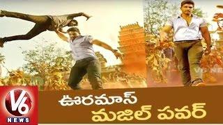 Sarainodu Teaser Released | Allu Arjun Fight Impresses Audience | Tollywood Gossips | V6 News