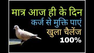 Vastu shastra मात्र पल भर में कर्ज से मुक्ति पाएं