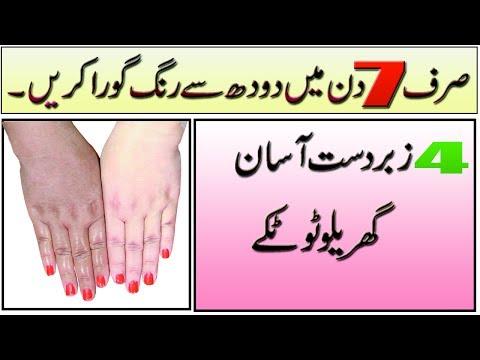 Xxx Mp4 Beauty Tips For Skin Whitening In Urdu Doodh Se Rang Gora Krne Face Glow Tips In Urdu 3gp Sex