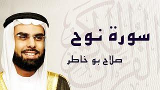 القرآن الكريم بصوت الشيخ صلاح بوخاطر لسورة نوح