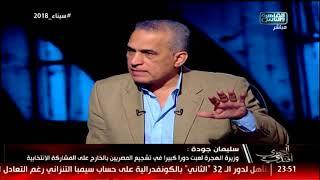 توقعات الكاتب الصحفي سليمان جودة حول مشاركة المصريين بالداخل في الانتخابات