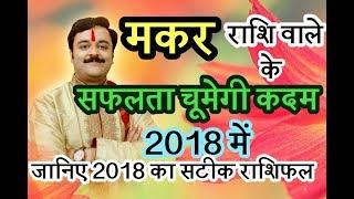 मकर राशिफल 2018, Makar, Capricorn Astrology 2018 Annual Horoscope, Hindi Rashifal, Forecast