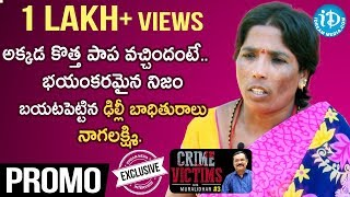 Delhi Victim Naga Lakshmi Exclusive Interview - Promo    Crime Victims With Muralidhar #3