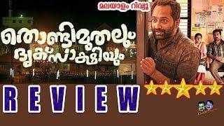 Thondimuthalum Driksakshiyum Malayalam Movie Review By KandathumKettathum