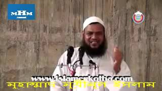 Bangla Sahih Waz- Zarda,Paan,Tamak Ittadi Haram By Shaikh Abdur Razzak Bin Yousuf